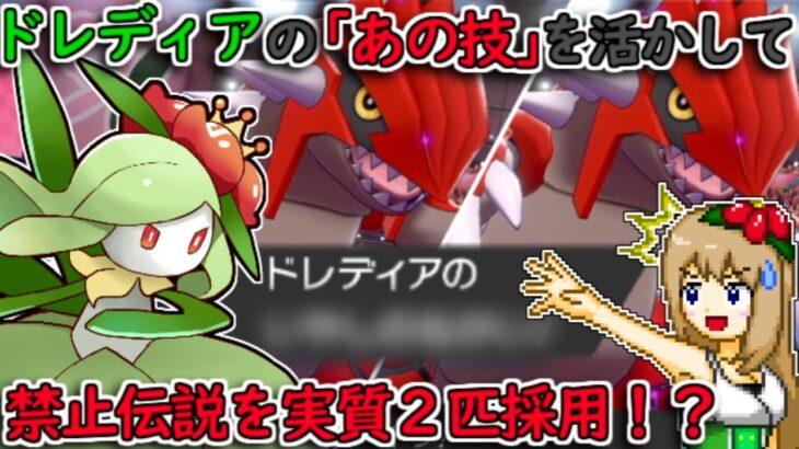 【ポケモン剣盾】グラードン実質2匹採用!? 禁伝を全回復するサポートドレディア【ゆっくり実況】