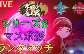 新環境!ランクマッチ生放送やってくよ~ん【ポケモン剣盾】#2
