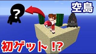【マイクラ】空島で目指すポケモンマスター!? #2【ゆっくり実況】