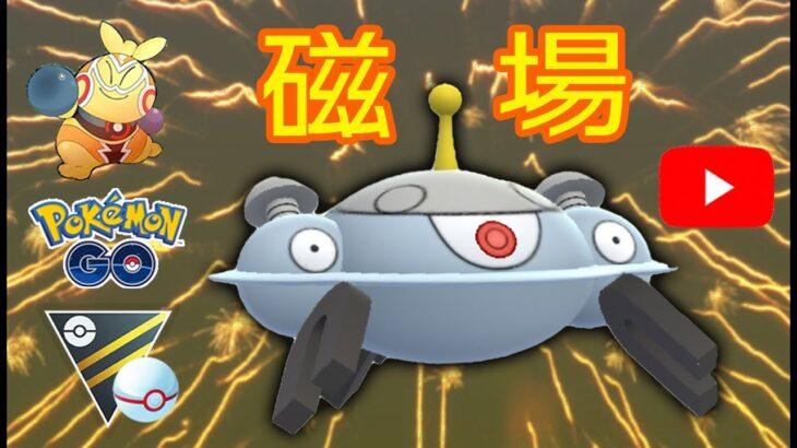 【生配信】鋼2枚のジバコイル構築!  Live #174【GOバトルリーグ】【ポケモンGO】