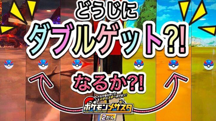 おなじタイミングでスーパースターゲット?! 《ポケモンメザスタ2だん》 果たしてダブルゲットなるか?! バトルでゲット! ゲーム実況! Pokemon