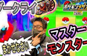 バンちゃんにダークライ!!《ポケモンメザスタ2だん》 でた!w バンちゃんの「マスターモンスター」でゲットなるか?!  バトルでゲット! ゲーム実況! Pokemon