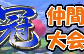 最新型カプ・レヒレ&白バドレックスとシャロン杯!【ポケモン剣盾】#20
