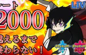 レート2000越えるまで終わらない!【#ポケモン剣盾】
