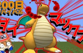 【マイクラ】ダイマックスキター!!!!!ポケモンと200日サバイバルしてみた#1【ゆっくり実況】【ポケモンMOD】