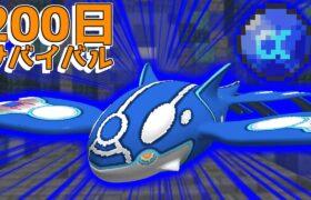 【マイクラ】ゲンシカイキ!!ポケモンと200日サバイバルしてみた#6【ゆっくり実況】【ポケモンMOD】