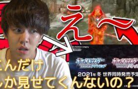 【ツイキャス】よしなまと見るポケモンダイレクト【2021/02/26】