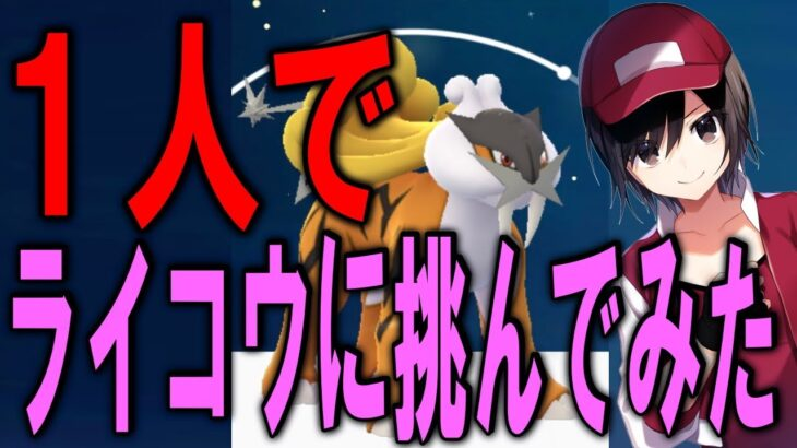1人でライコウに挑んでみた!2021年版 Shiny Pokemon GO