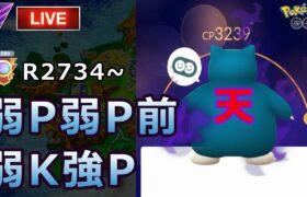 生配信2/14 勝ちへのコマンド ポケモンGO バトルリーグ マスターリーグ