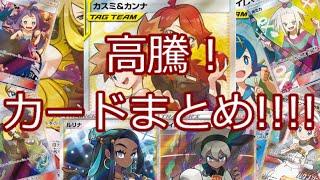 【ポケモンカード】ポケカ 高騰!カードまとめ!!!! 2月3日
