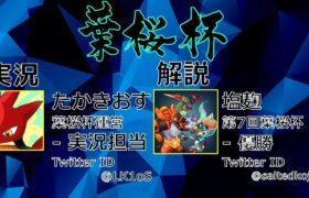 【ポケモン剣盾】第27回葉桜杯 – 決勝トーナメント