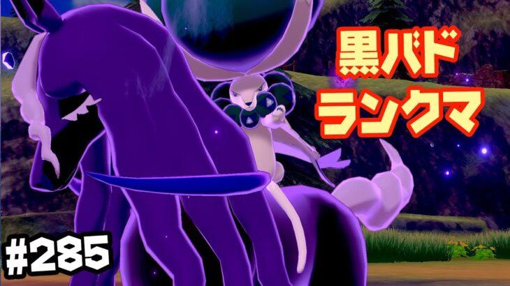 【ダブルバトル】黒バドレックス ランクマ #285【ポケモン剣盾】