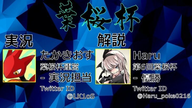 【ポケモン剣盾】第29回葉桜杯 – 決勝トーナメント