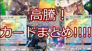 【ポケモンカード】ポケカ 高騰!カードまとめ!!!! 2月9日