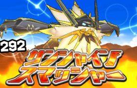 【ダブルバトル】日食ネクロズマ  ランクマ #292【ポケモン剣盾】
