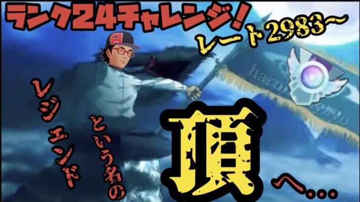 ランク24チャレンジ!!レート2986~【ポケモンGO】