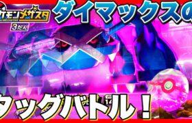 ダイマックスバトルの、スペシャルタッグバトルが!!!ポケモンメザスタ3だん ゲーム実況 スーパースターポケモン メタグロス ダイスチル
