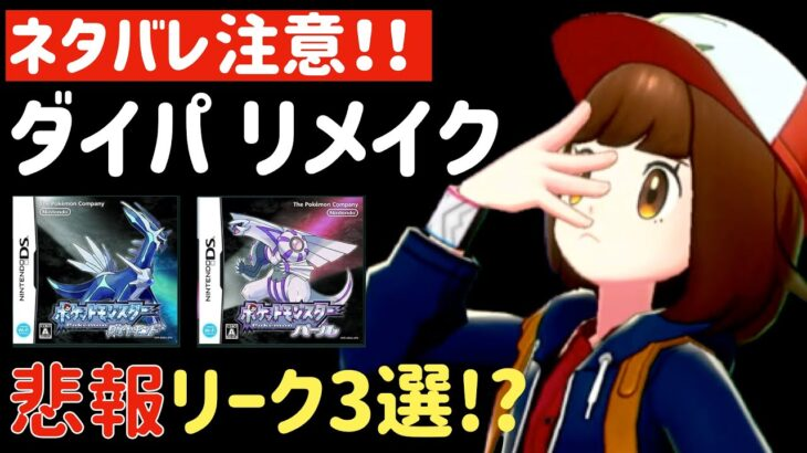 【ポケモン】ダイパリメイク悲報リーク情報3選!?【ネタバレ注意】
