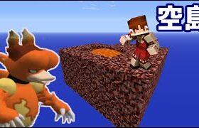 【マイクラ】空島で目指すポケモンマスター!? #3【ゆっくり実況】