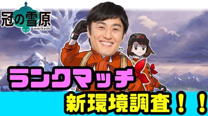 【ポケモン】#3ランクマッチ新環境調査!!