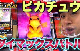 【声可愛い】ピカチュウのダイマックスバトル!ポケモンメザスタ 3だん ゲーム実況 スターポケモン pokemon mezastar pikachu
