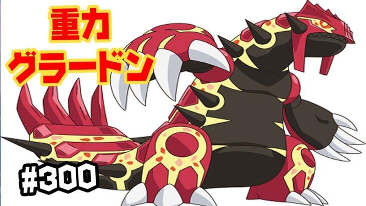 重力グラードン ランクマ#300【ダブルバトル/ポケモン剣盾】