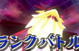 【33位→20位】ランクバトル with 日食ネクロズマ【ポケモン剣盾/ダブルバトル】