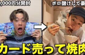 【斬新】ポケモンカード3万円分開封して売ったら高級焼肉食べれんじゃねwwwww