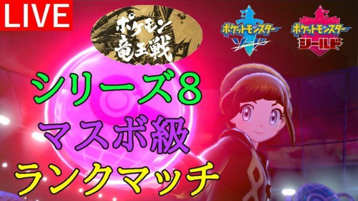 マスボ級!ランクマッチ生放送やってくよ~ん【ポケモン剣盾】#4