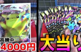 【500円ガチャ】ポケモンカード開封で、奇跡ブチかましてやったわww【シャイニースターV】