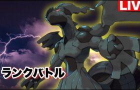 【500位~】ゼクロムでレート2000目指すランクバトル!【ポケモン剣盾】