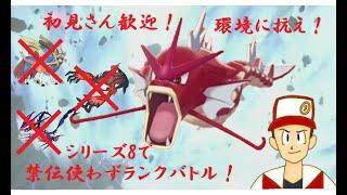 【初見さん歓迎】伝説を使わずランクマ!5300位スタート【ポケモン剣盾】音大きめ推奨