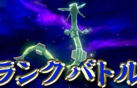 【60位くらい~】ランクバトル with レックウザ※構築内容は概要欄【ポケモン剣盾/ダブルバトル】