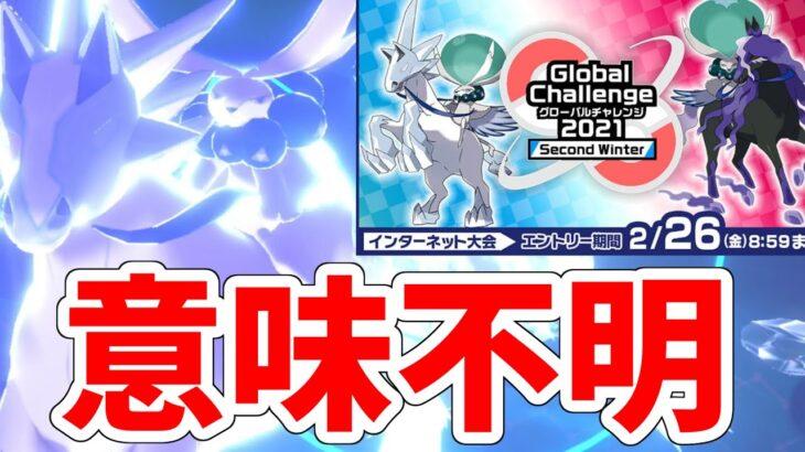 【ポケモン剣盾】今月開催される公式大会がガチでプレイヤーをナメてるのでブチギレてしまいました…【シリーズ8】