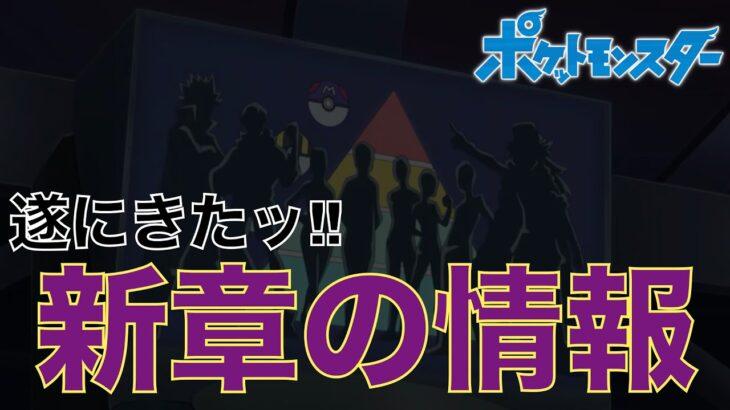 【速報】アニポケが次なるステージへ!!「ポケモン」「シゲル」「マスターズ8」