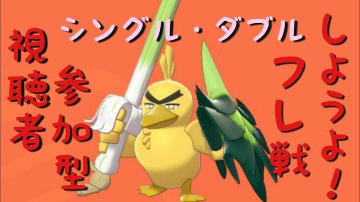 【ポケモン剣盾】シリーズ8のルールで、フレ戦募集♪【視聴者参加型】【ポケモン対戦】