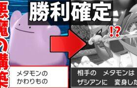 【ポケモン剣盾】相手がメタモンを使った瞬間に『勝利が確定』する悪魔の構築を考えてしまいました…【シリーズ8】