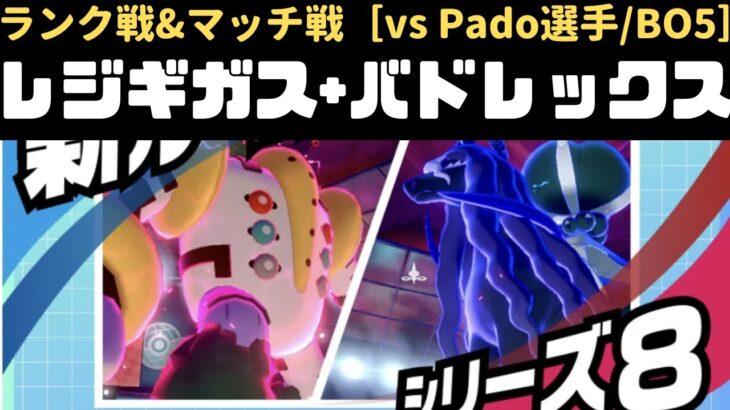 【レジギガス】後半のBO5が激アツ!元世界チャンピオンのダブルランク戦&マッチ戦【ポケモン剣盾】