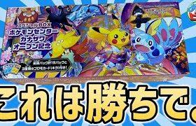 【強者】再版分のカナザワBOXで優勝する男【ポケカ/ポケモンカード開封】