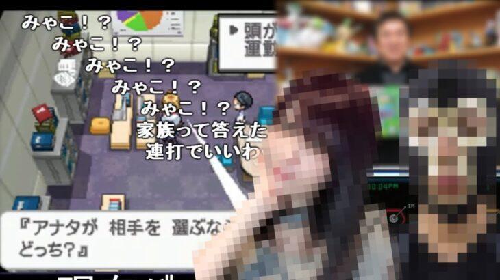ポケモンBWに石〇さん、みゃこさん、横山緑が登場するシーン【2021/02/11】