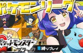 ˗ˋˏ  ポケモンBW│#8 ˎˊ˗ 青いポケモンがつよいって、わからせてやる!⦅ 天宮こころ/にじさんじ )Pokemon Black