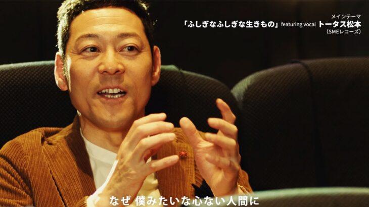 東野幸治、初ポケモン映画に「やられました!」 みちょぱと出演「劇場版ポケットモンスター ココ」新テレビCM&ウェブ動画「#ココのココにやられた」シリーズ公開