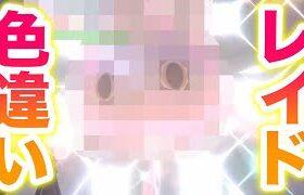 【緊急号外】期間限定で〇〇の色違いが確率アップ!ヤバすぎてガチギレしました…【冠の雪原/ポケモン剣盾有料DLC】