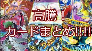 【ポケモンカード】ポケカ 高騰!カードまとめ!!!! 【進撃のEX】