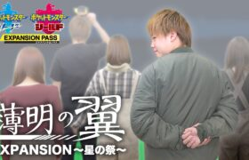 【視聴&再現してみた!】『ポケットモンスター ソード・シールド』スペシャルアニメ「薄明の翼」 EXPANSION ~星の祭~