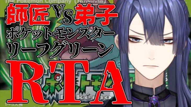【ポケモンFRLG】RTA対決 VSごんぜっと師匠【長尾景/にじさんじ】