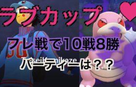 【ラブカップ】フレ戦10戦やって行く「GBL GOバトルリーグ ポケモンGO実況」