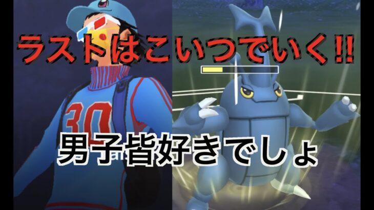 【ハイパープレミア】ラストはヘラクロスで締める「GBL GOバトルリーグ ポケモンGO実況」