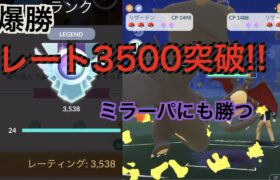 【ラブカップ】勝ちまくる「GBL GOバトルリーグ ポケモンGO実況」
