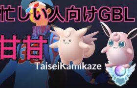 【ラブカップ】甘えまくる「GBL GOバトルリーグ ポケモンGO実況」